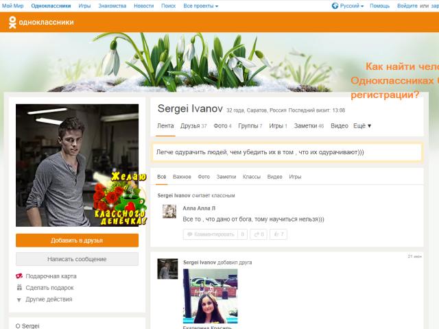 Однокласники — соціальна мережа: пошук людей без реєстрації способи. Як знайти людину по імені і прізвища в Однокласниках без реєстрації через Яндекс?