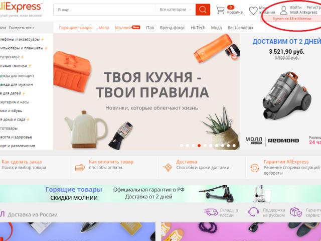 2 аккаунта або декілька облікових записів на Алиэкспресс російською мовою: як зробити?