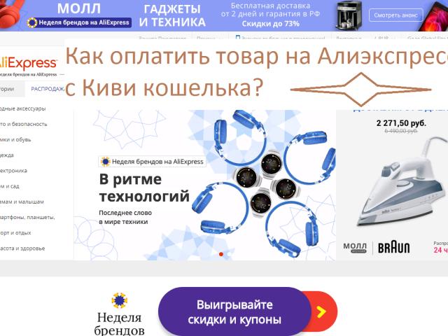 Як оплатити товар на Алиэкспресс через Ківі гаманець російською мовою: інструкція, комісія. Як прив'язати Ківі гаманець до Алиэкспресс? Ківі або Яндекс.Гроші для оплати покупок на Алиэкспресс: що краще?