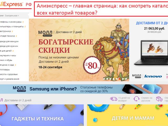 Алиэкспресс РФ – як подивитися всі категорії товарів і купити товари з Китаю російською мовою в рублях: офіційний сайт, домашня сторінка, каталог, прайс з цінами, розпродаж