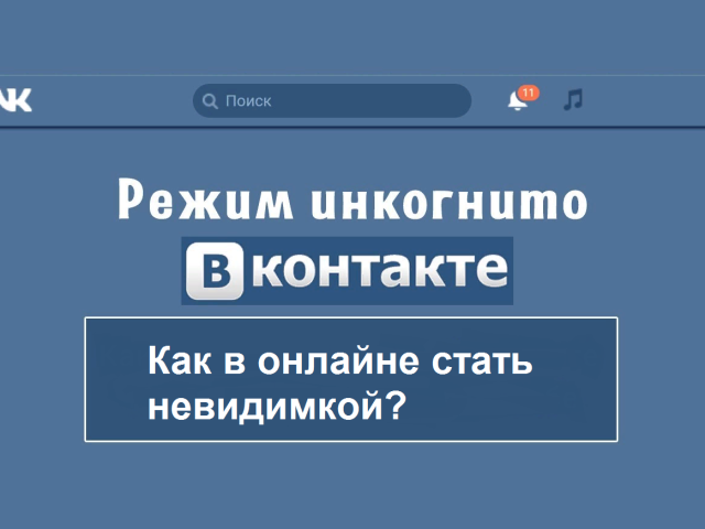 Режим інкогніто в ВК: як включити, як зайти в режимі, з комп'ютера, телефону?