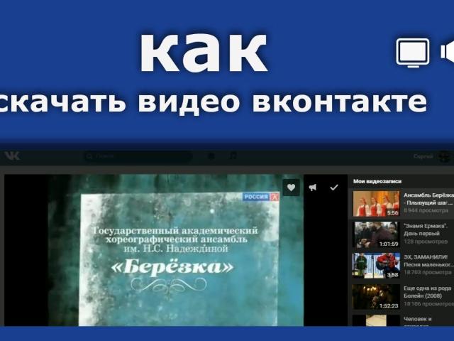 Як скачати відео з Вконтакті на комп'ютер, телефон: безкоштовно онлайн