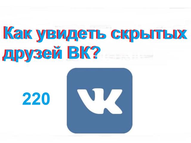 Як дізнатися прихованих друзів: ВК 220