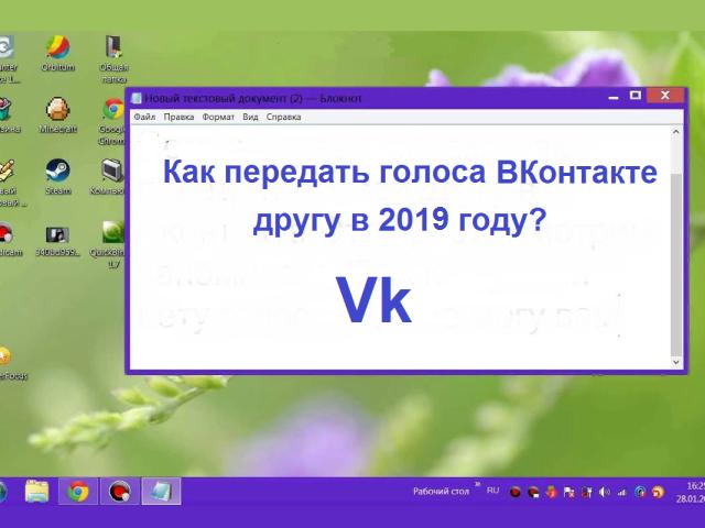 Як передати голоси одному Вконтакте в 2019 році: інструкція, поради