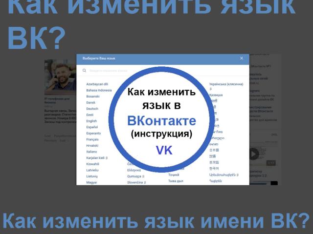 Як поміняти мову ВК на сторінці на англійську, російську: на комп'ютері, ноутбуці, в мобільному додатку на телефоні, на Айфоне, Андроїд, в браузері. Як поміняти ВК мову імені?