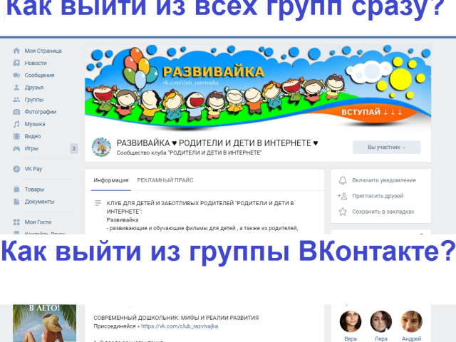 Як вийти з групи ВКонтакте швидко з будь-якого пристрою комп'ютера, через телефон — що робити, якщо немає кнопки? Як вийти із всіх груп відразу?
