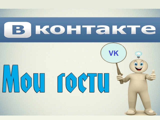 Видно гостей моєї сторінки ВКонтакте: способи 2019 року