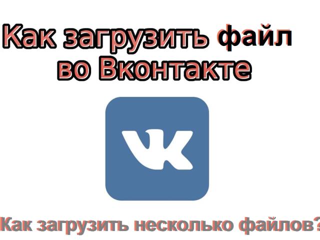Як ВКонтакте відправити папку з файлами, документ, файл: звуковий, відео, ворд, з комп'ютера, через повідомлення, з флешки