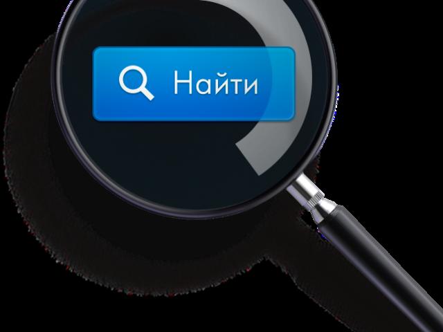 Пошук людей в ВК: способи. Працює Вконтакте пошук людей без реєстрації?