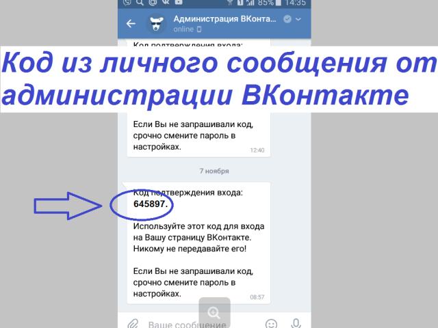 Код з особистого повідомлення від адміністрації ВКонтакте — подвійна авторизація: що це таке, як включити, як отримати код, куди його вводити?