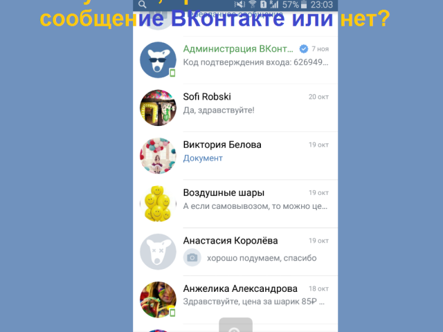 Як дізнатися прочитано повідомлення Вконтакті: з комп'ютера, телефону