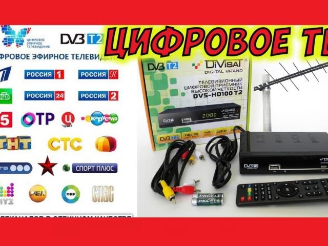 Як налаштувати 20 цифрових ефірних каналів безкоштовно на телевізорі Самсунг, Lg, Philips, Dexp, Toshiba: частота, DVB Т2, BBK приставка, ресивер, Триколор