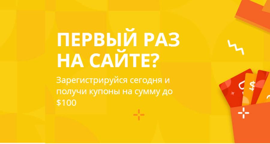 Купон на Алиэкспресс для нового користувача на перший замовлення: як отримати при реєстрації?