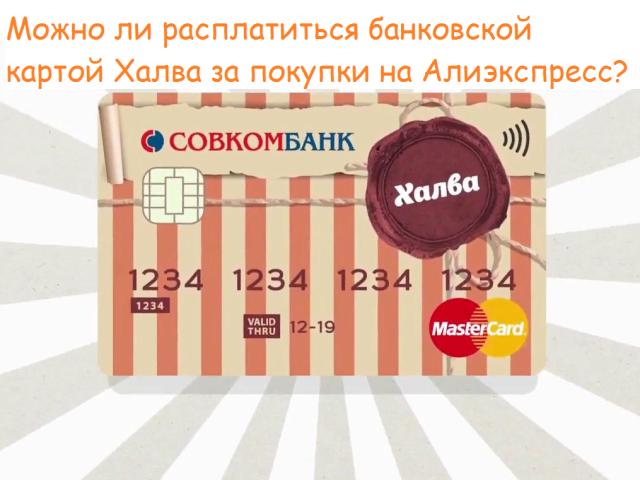 Чи можна розплатитися банківською карткою Халва за покупки на Алиэкспресс, і як правильно це робити: інструкція