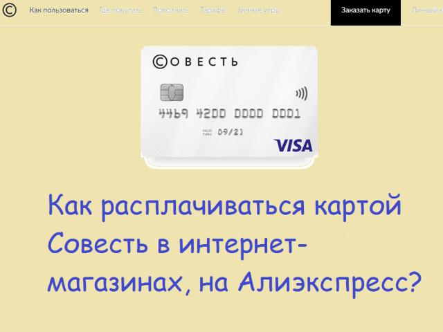 Як розплачуватися карткою Совість в інтернет-магазинах, на Алиэкспресс: інструкція