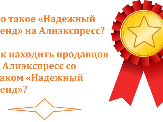 «Надійний бренд» на Алиэкспресс: що означає? Як знаходити продавців на Алиэкспресс зі знаком «Надійний бренд»?
