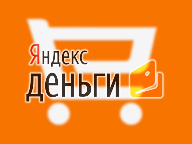Чому не можу оплатити товар на Алиэкспресс з гаманця «Яндекс.Гроші» і як правильно це робити?