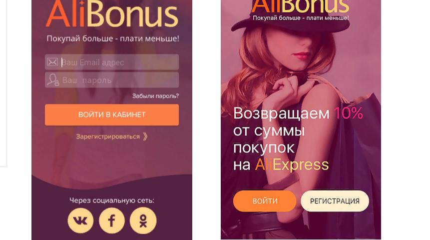 Як завантажити і встановити розширення Alibonus для Яндекс.Браузера, Google Chrome, Opera і користуватися на Алиэкспресс: інструкція, можливі проблеми. Як користуватися розширенням Alibonus в мобільному додатку Алиэкспресс і виводити гроші?