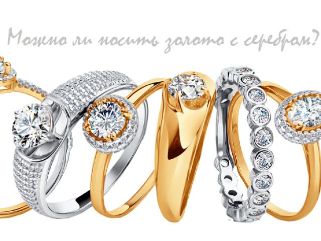 Чи можна носити золото з сріблом: по модним критеріям, відповідно до порад стилістів, езотериків, за соціальним статусом — чи є небезпека в поєднанні двох металів?