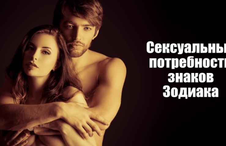 Інтимний, еротичний гороскоп сексуальної та статевої сумісності знаків зодіаку жінок у ліжку. Сексуальна сумісність жінки з чоловіком за знаками зодіаку