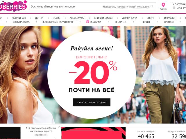 Інтернет магазин Вайлдберриз — реєстрація в Росії на офіційному сайті нового користувача безкоштовно: покрокова інструкція