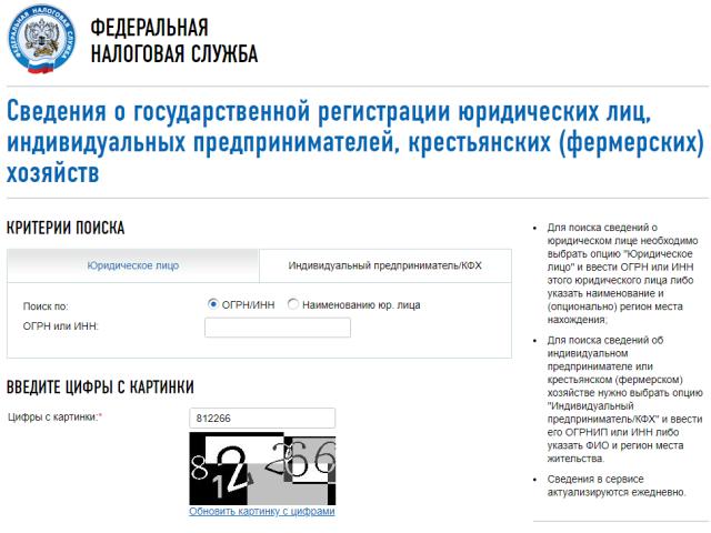 Пошук, перевірка організації, юридичної особи INN — як це зробити на офіційному сайті ФНС: інструкція