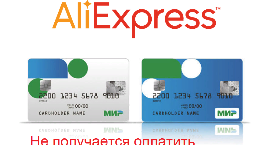 Чому не можу оплатити покупки на Алиэкспресс банківської картою СВІТ Ощадбанку: причини, що робити? Прив'язка банківської картки СВІТ Ощадбанку «з пташками» до гаманця Яндекс.Гроші для оплати покупок на Алиэкспресс: інструкція