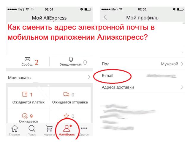 Як на Алиэкспресс змінити електронну пошту з телефону через мобільний додаток?