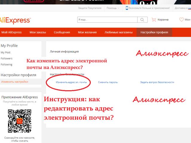 Як на Алиэкспресс змінювати, редагувати адресу електронної пошти: інструкція