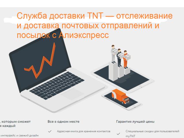 Служба доставки TNT — відстеження і доставка поштових відправлень і посилок з Алиэкспресс російською мовою з трек-номером з Китаю в Росію, Білорусь, Україну, час і терміни доставки, відгуки про доставку з Алиэкспресс