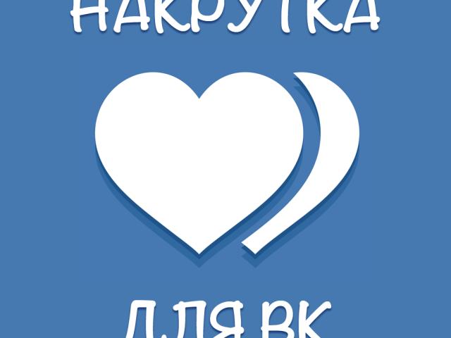 Як накрутити собі передплатників у ВКонтакте — безкоштовні та платні методи накрутки?