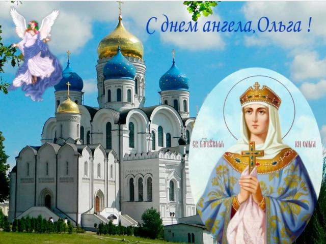 Коли іменини Ольги за церковним православним календарем? День іменин Ольги за церковним календарем: дати по місяцях