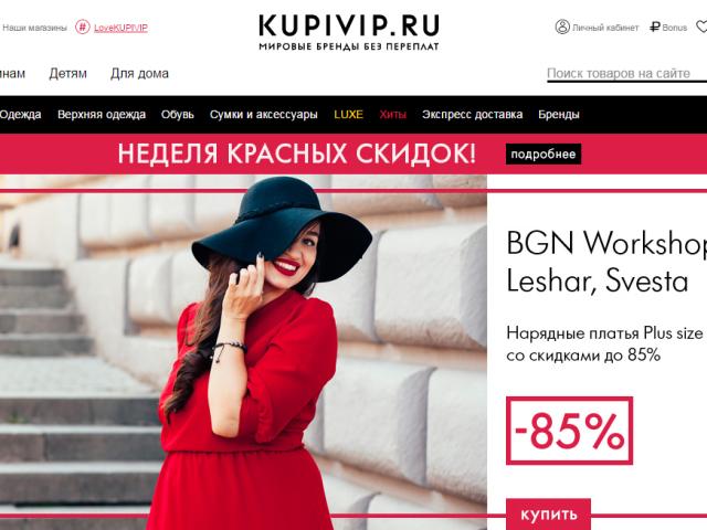 Інтернет магазин KupiVip – реєстрація: покрокова інструкція
