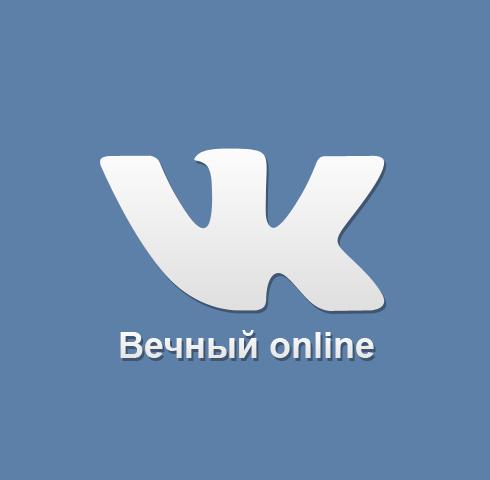 Як зробити вічний онлайн Вконтакте? Вічний онлайн ВК — міф чи реальність?