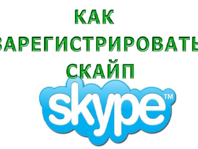 Skype: як встановити, налаштувати, зареєструватися в скайпі?